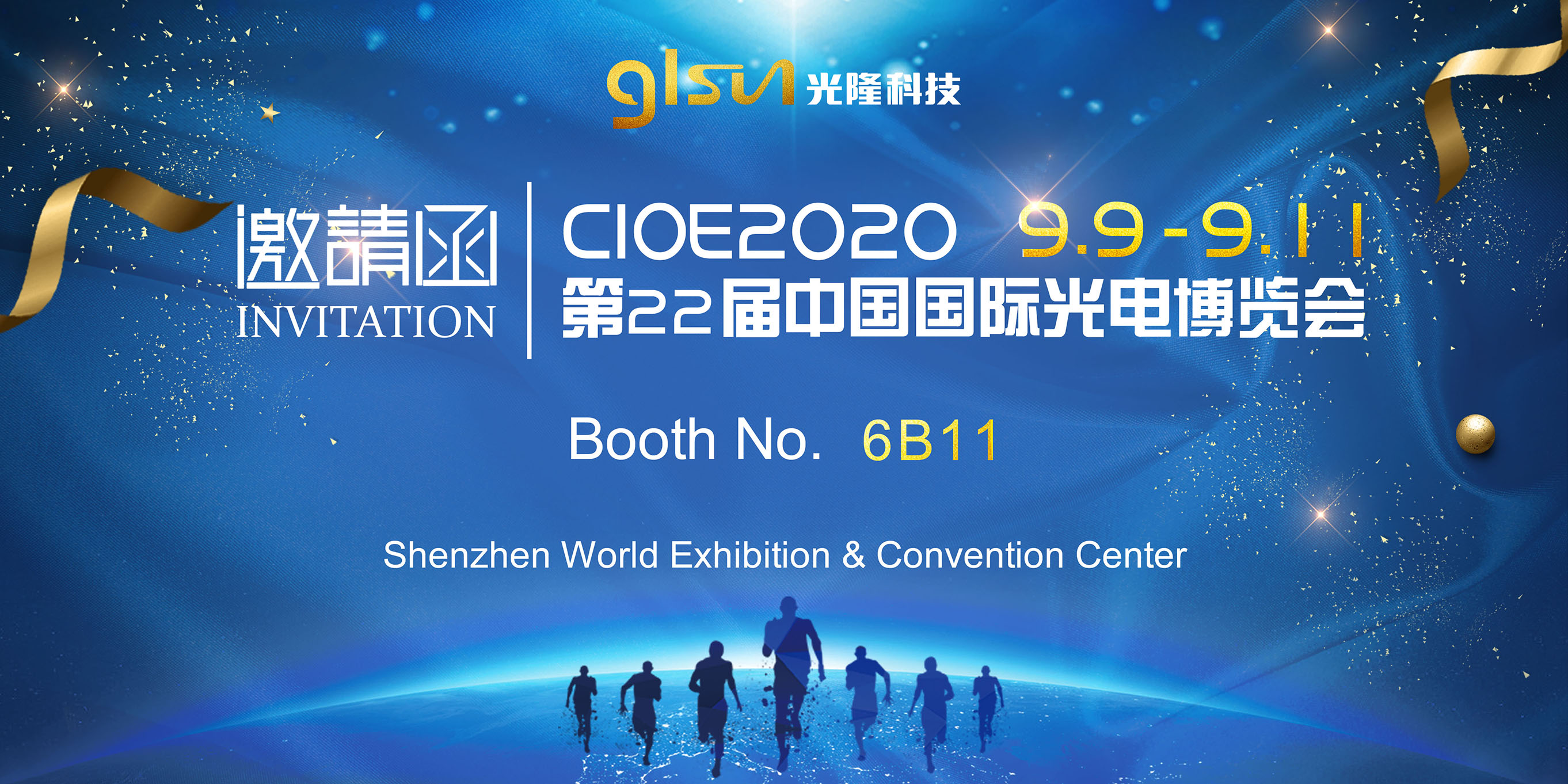 CIOE 2020 INVITATION